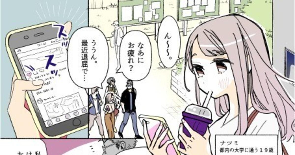 漫画家・くぎのマンガ:トリセツマンガ企画用作品