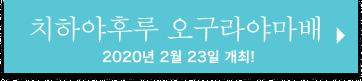 치하야후루 오구라야마배 2020년 2월 23일 개최!