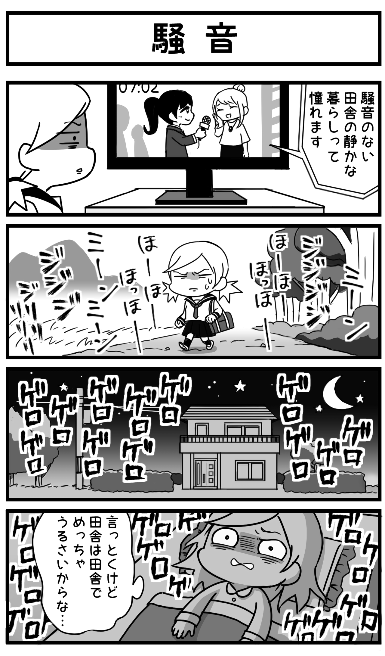 漫画 田舎