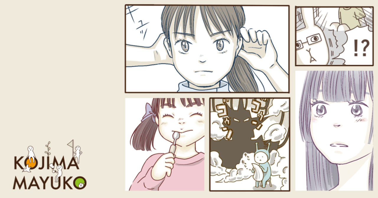 漫画家・コジママユコのホームページ by WEBマンガのコミチ。縦 ...